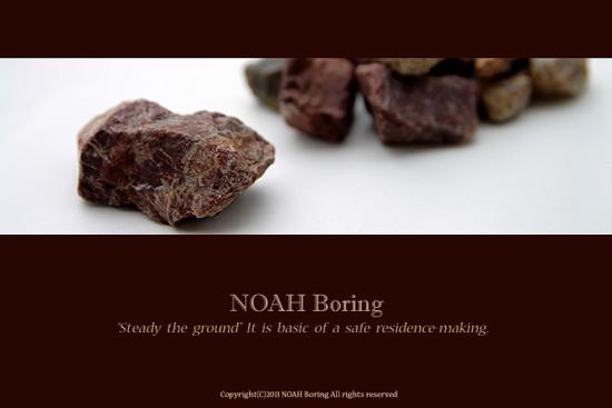 noah-boring.jpg
